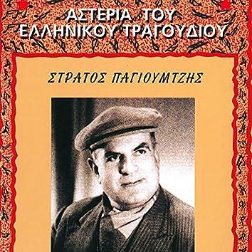 Asteria Tou Ellinikou Tragoudiou - Stratos Pagioumtzis