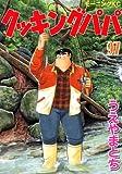 クッキングパパ(97) (モーニング KC)