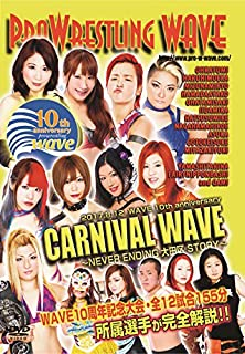 2017.8.12 WAVE 10th anniversary CARNIVAL WAVE~NEVER ENDING 大田区 STORY~ [DVD]