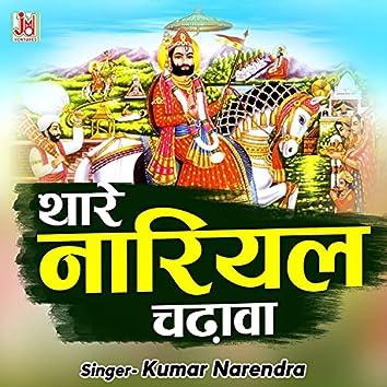 Thare Nariyal Chadhawa (Rajasthani)