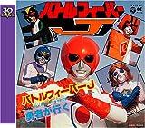 amazon.co.jp <スーパー戦隊シリーズ 30作記念 主題歌コレクション> バトルフィーバーJ