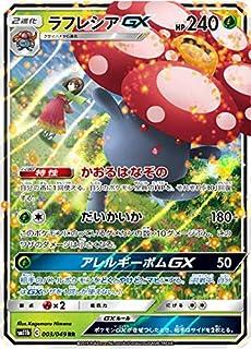 ポケモンカードゲーム SM11b 003/049 ラフレシアGX 草 (RR ダブルレア) 強化拡張パック ドリームリーグ