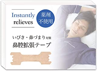 【e〜ねむり】鼻腔拡張テープ 30枚入り 肌色 いびき防止 口呼吸防止に