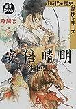 安倍晴明〈5〉陰陽宮 (小学館文庫―時代・歴史傑作シリーズ)