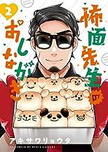 怖面先生のおしながき (2) (ゲッサン少年サンデーコミックス)