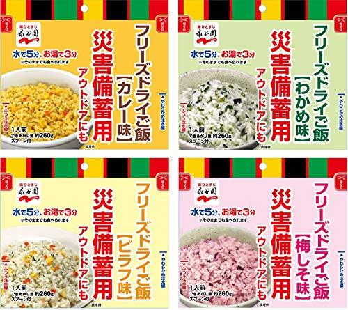 永谷園 業務用災害備蓄用フリーズドライご飯4種(わかめ味/梅しそ味/カレー味/ピラフ味)