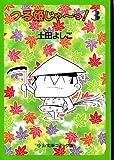 つる姫じゃ~っ! (3) (中公文庫―コミック版)
