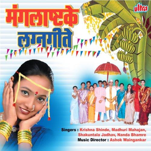 Chandichi Chandani Cham Cham (Indian Folk)