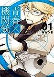 青春×機関銃 1巻 (デジタル版Gファンタジーコミックス)