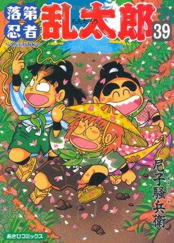 落第忍者乱太郎 39 (あさひコミックス)の詳細を見る