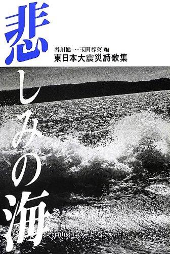 東日本大震災詩歌集 悲しみの海