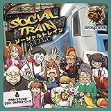 グループSNE ソーシャルトレイン 大迷惑列車