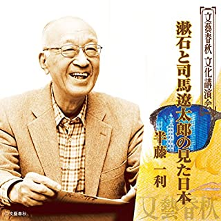 『漱石と司馬遼太郎の見た日本』のカバーアート