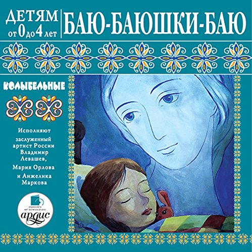 Bayu-bayu-bayushki. Kolybel'nyye audiobook cover art