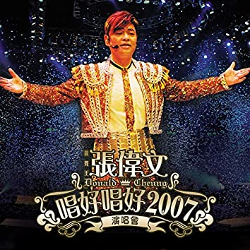 張偉文唱好唱好2007演唱會(Live)