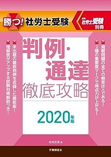 勝つ! 社労士受験 判例・通達徹底攻略2020年版(月刊社労士受験別冊)