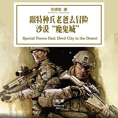 """跟特种兵老爸去冒险:沙漠""""魔鬼城"""" - 跟特種兵老爸去冒險:沙漠「魔鬼城」 [Special Forces Dad: Devil City in the Desert] audiobook cover art"""