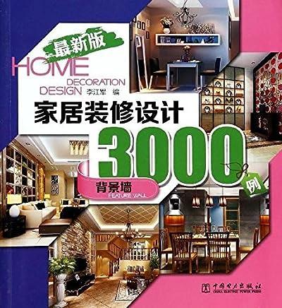 家居装修设计3000例:背景墙(最新版)