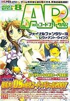 コードフリークAR (エーアール) 2007年 08月号 [雑誌]