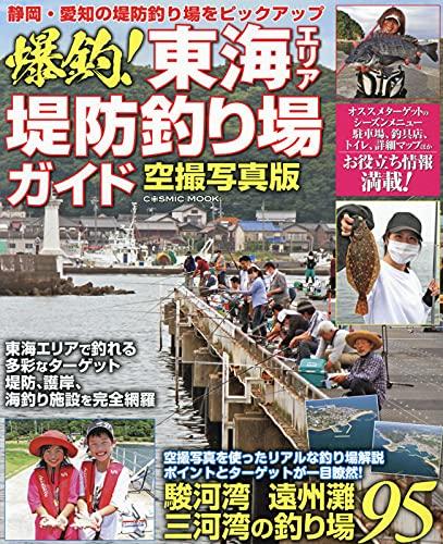 爆釣!東海エリア堤防釣り場ガイド (COSMIC MOOK)