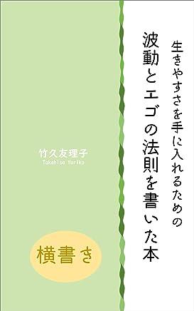 生きやすさを手に入れるための 波動とエゴの法則を書いた本【横書き】