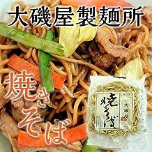 大磯屋製麺所 大磯屋 やきそば 10食セット(細麺)特製ソース300ml×1本付き