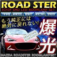【長寿命LED】MAZDA ロードスター ND5 専用設計 LED ルームランプセット 【車検対応】【専用工具付】 【1年保証】【自動減光システム】