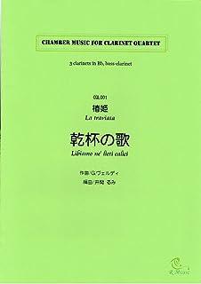 CQL001 【乾杯の歌「椿姫」より/ヴェルディ:Libiamo ne' lieti calici/Giuseppe Verdi】クラリネット四重奏 (3Clarinets in Bb,Bass Clarinet)