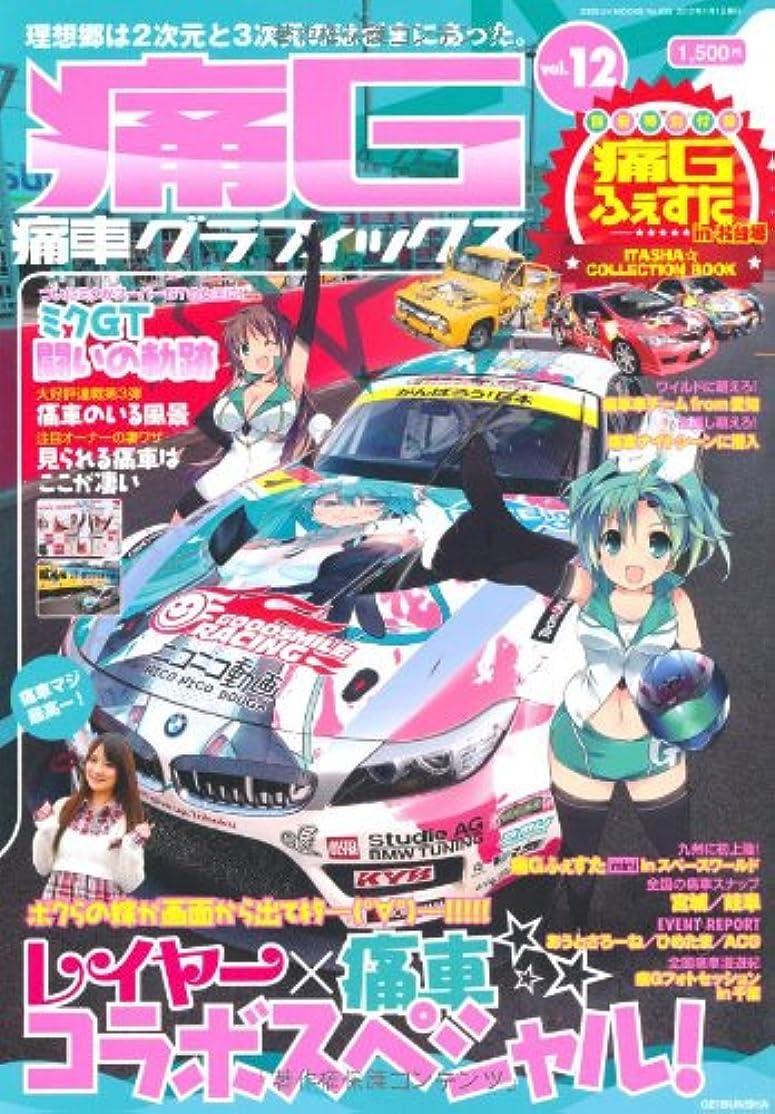 ニュース動力学目を覚ます痛車グラフィックス vol.12 芸文MOOKS830号 (GEIBUN MOOKS 830)