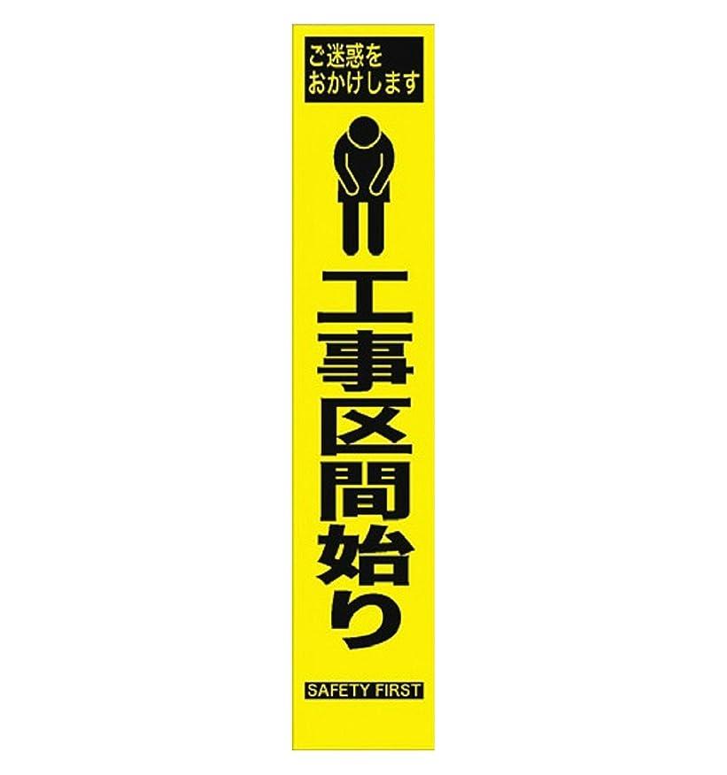 く異常な文仙台銘板 PXスリムカンバン 蛍光黄色高輝度HYS-66 工事区間始り 鉄枠付き 2362660