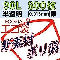 ポリ袋 ごみ袋 90L 半透明 厚み0.045mm 300枚入り【Bedwin Mart】