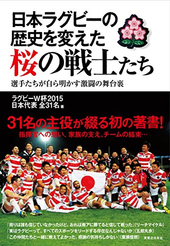 日本ラグビーの歴史を変えた桜の戦士たちの詳細を見る