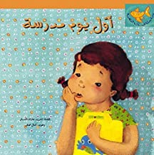 The First Day of School: Arabic Story Book for Kids (Goldfish Series) by Taghreed A. Najjar (2004) Paperback