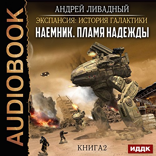 Expansion: History of the Galaxy [Russian Edition] audiobook cover art