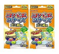 KINCHOコバエコナーズ ゴミ箱用 グレープフルーツの香り 2個セット