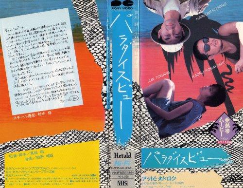 パラダイスビュー [VHS]