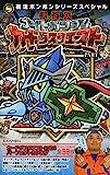 復活ボンボンシリーズスペシャル 決定版 ナイトガンダム カードダスクエスト PART2 (KCデラックス)
