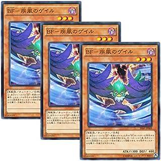 【 3枚セット 】遊戯王 日本語版 20AP-JP069 Blackwing - Gale the Whirlwind BF-疾風のゲイル (ノーマル・パラレル)