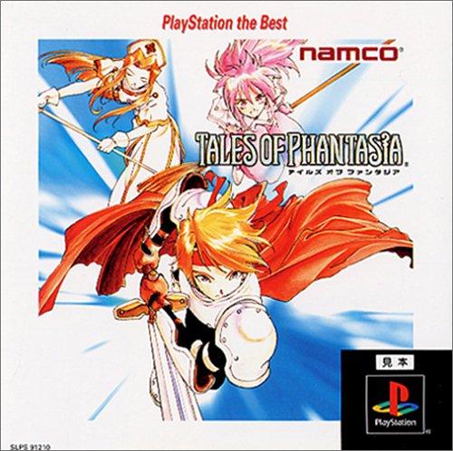 テイルズオブファンタジア PlayStation the Best