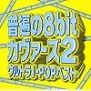 普遍の8bitカヴァーズ2 ~ウルトラ J-POP ベスト~