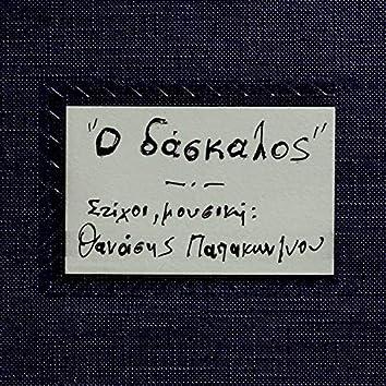 O Daskalos