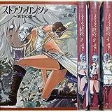 ストラヴァガンツァ -異彩の姫- コミック 1-4巻セット (ビームコミックス)