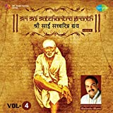 Sri Sai Satcharitra Granth (Chapter 12) (Narration)