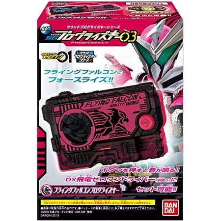 サウンドプログライズキーシリーズ SGプログライズキー03 (10個入) 食玩・清涼菓子 (仮面ライダーゼロワン)