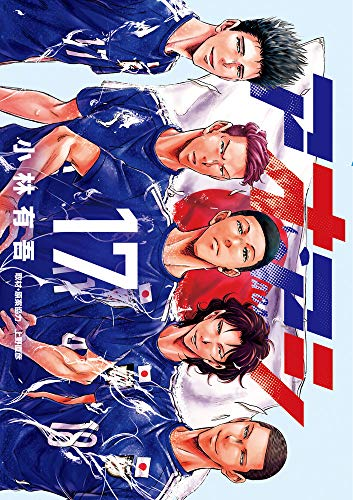 アオアシ (17) (ビッグコミックス)