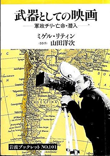 武器としての映画―軍政チリ・亡命・潜入 (岩波ブックレット (No.101))