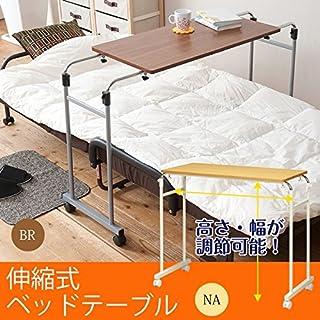 伸縮式ベッドテーブル サイドテーブル 【キャスター付き】 ナチュラル 高さ?幅調節 赤外線マウス使用可