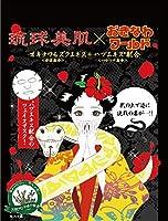 琉球美肌フェイスマスクシート ハブ 10枚×5箱