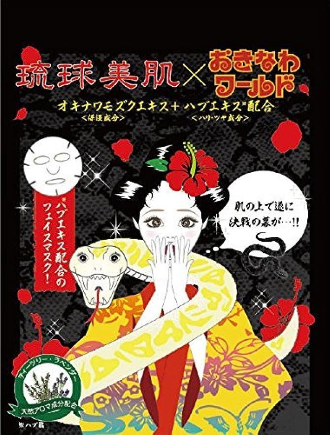 ワーディアンケース警官しょっぱい琉球美肌フェイスマスクシート ハブ 10枚×5箱