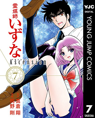 霊媒師いずな Ascension 7 (ヤングジャンプコミックスDIGITAL) - 真倉翔, 岡野剛